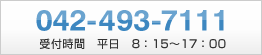 042-93-7111受付時間 平日 9:00~17:00
