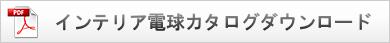 インテリア電球カタログ ダウンロード
