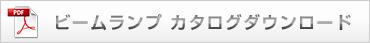 ビームランプカタログ ダウンロード