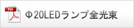 Φ20LEDランプ全光束