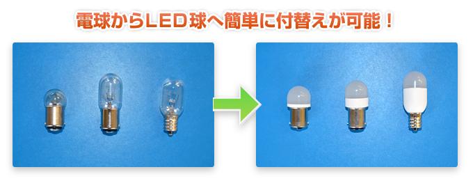 電球からLED球に簡単に付替えが可能!